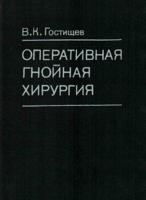 Оперативная гнойная хирургия - Гостищев В.К. - 1996 год - 417 с.