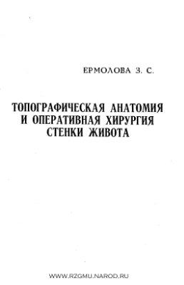 Топографическая анатомия и оперативная хирургия стенки живота - Ермолова З. ...