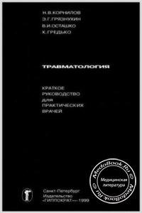 Травматология. Краткое руководство для практических врачей - Корнилов Н.В., ...