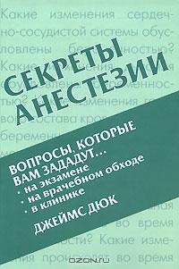 Секреты анестезии - Джеймс Дюк - 2005 год - 552 с.