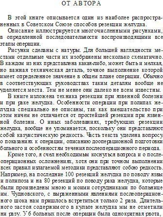 Резекция желудка - Русанов А.А. - 1956 год - 97 с.
