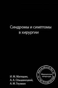 Симптомы и синдромы в хирургии - Матяшин Н.М., А.А. Ольшанецкнй, А.М. Глузм ...
