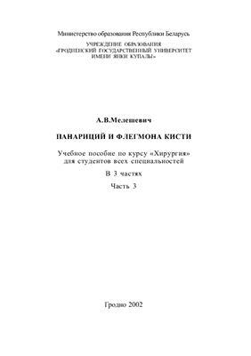 Панариций и флегмона кисти. Часть 3 - Мелешевич А.В. - 2002 год - 185 с.