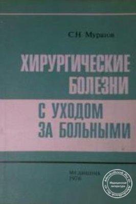 Хирургические болезни с уходом за больными - Муратов С.Н. - 1976 год