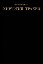 Хирургия трахеи - Перельман М.И. - 1972 год - 221 с.