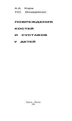 Повреждение костей и суставов у детей - Корж А.А. Бондаренко Н.С. - 1994 го ...