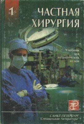 Частная хирургия (1 и 2 том) - Шевченко Ю.Л. - 1998 год