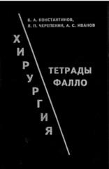 Хирургия тетрады Фалло - Константинов Б.А. - 1995 год - 224 с.