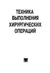 Техника выполнения хирургических операций - Л.Е.Котович, С.В.Леонов, А.В.Ру ...