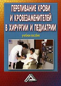 Переливание крови и кровезаменителей в хирургии и педиатрии - Седов А.П., С ...