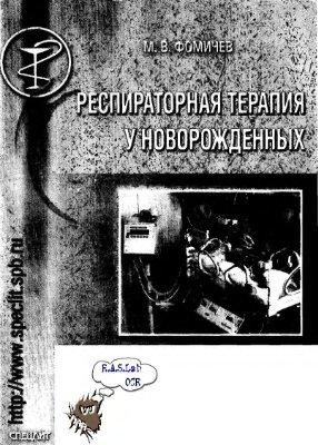Респираторная терапия у новорожденных - Фомичева М.В. - 2000 год - 80 с.