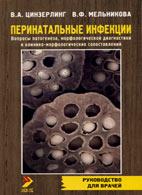 Перинатальные инфекции - Цинзерлинг В А., Мельникова В.Ф. - 2002 год - 553  ...