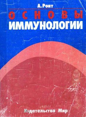 Основы иммунологии - Ройт А. - 1991 год - 328 с.