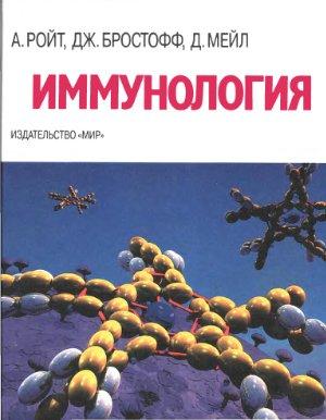 Иммунология - Ройт А., Бростофф Дж., Мейл Д. - 2000 год - 592 с.