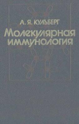 Молекулярная иммунология - Кульберг А.Я. - 1985 год - 287 с.