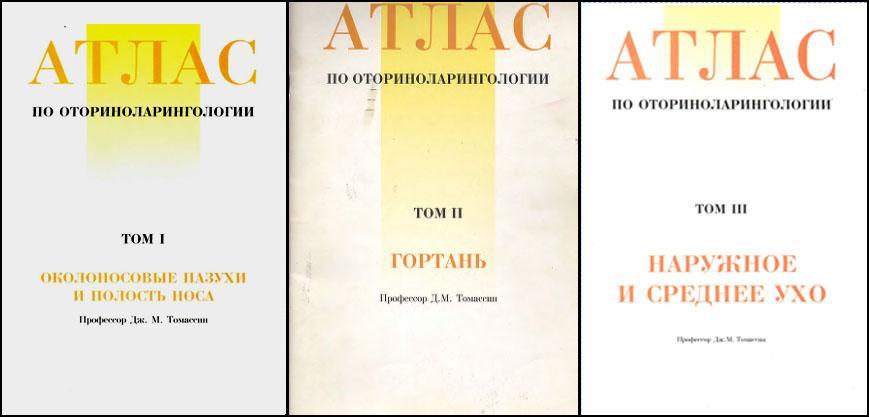 Атлас по оториноларингологии. В 3-х томах - Томассин Дж. М.