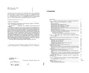 Атлас оперативной оториноларингологии - Погосов В.С. - 1983 год - 416 с.