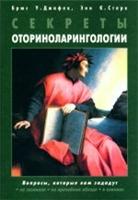 Секреты оториноларингологии - Джафек Б.У. - 2001 год - 624 с.