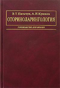 Оториноларингология: Руководство для врачей - Пальчун В.Т., Крюков А.И. - 2 ...