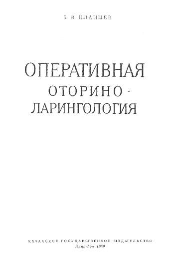Оперативная