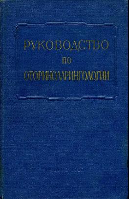 Многотомное руководство по отоларингологии. Том 4 - Лихачёв А.Г. - 1963 год ...