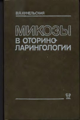 Микозы в оториноларингологии - Кунельская В.Я. - 1989 год - 320 с.