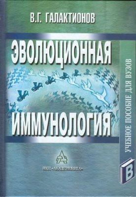 Иммунология - Галактионов В.Г. - 1998 год - 480 с.