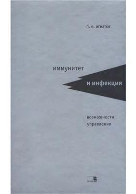 Иммунитет и инфекция. Возможности управления - Игнатов П.Е. - 2002 год - 35 ...
