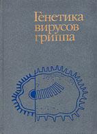 Генетика вирусов гриппа - Пейлиз П., Кингсбери Д.У. - 1986 год - 336 с.
