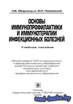 Основы иммунопрофилактики и иммунотерапии инфекционных болезней - Медуницын ...