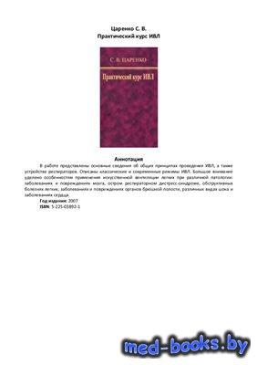 Практический курс ИВЛ - Царенко С.В. - 2007 год - 160 с.