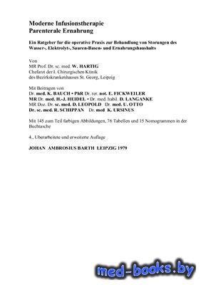 Современная инфузионная терапия. Парентеральное питание - Хартиг В. - 1982  ...