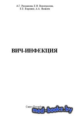 ВИЧ-инфекция - Рахманова А.Г., Виноградова Е.Н. - 2004 год - 696 с.