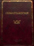 Гематология: руководство для врачей - Мамаев Н.Н. - 2008 год - 543 с.
