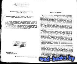 Сборник задач по генетике - Барабанщиков Б.И., Сапаев Е.А. - 1988 год - 192 ...
