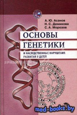 Основы генетики и наследственные нарушения развития у детей - Асанов А.Ю.,  ...