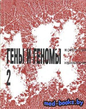 Гены и геномы: В 2-х томах. Том 2 - Сингер М., Берг П. - 1998 год - 391 с.