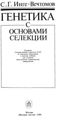 Генетика с основами селекции - Инге-Вечтомов С.Г. - 1989 год - 592 с.