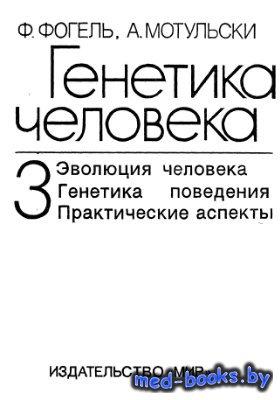 Генетика человека (3 Тома) - Фогель Ф., Мотульски А. - 1989-90 гг.