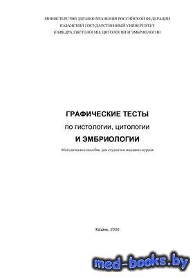 Графические тесты по гистологии, цитологии и эмбриологии - Челышев Ю.А., Бо ...