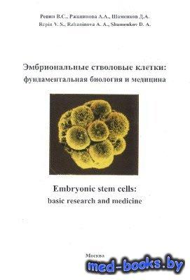 Эмбриональные стволовые клетки: фундаментальная биология и медицина - Репин ...