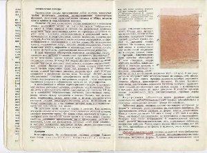 Гистология - Афанасьев Ю.И., Юрина Н.А. - 1989 год - 672 с.