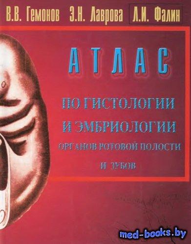 Атлас по гистологии и эмбриологии органов ротовой полости и зубов - Гемонов ...