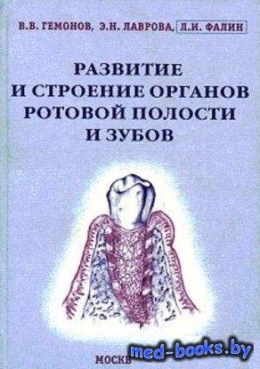 Развитие и строение органов ротовой полости и зубов - Гемонов В.В., Лаврова ...