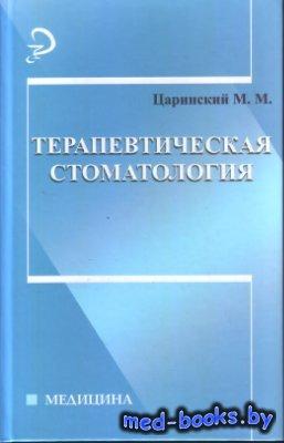 Терапевтическая стоматология - Царинский М.М. - 2008 год - 508 с.