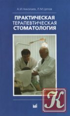 Практическая терапевтическая стоматология (8-е издание) - Николаев А.И., Це ...