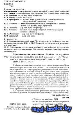 Терапевтическая стоматология - Боровский Е.В. - 2004 год - 840 с.