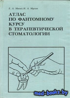 Атлас по фантомному курсу в терапевтической стоматологии - Магид Е.А., Мухи ...