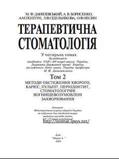 Терапевтична стоматологія. Том 2 - Данилевський М.Ф. - 2004 год