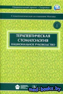 Терапевтическая стоматология. Национальное руководство - Дмитриева Л.А, Мак ...